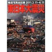 東日本大震災―報道写真全記録2011.3.11-4.11 [単行本]