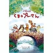 くまのプーさん(ディズニーアニメ小説版) [全集叢書]