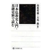 日本仏教史入門―基礎史料で読む(角川選書) [全集叢書]