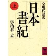 日本書紀〈上〉(講談社学術文庫) [文庫]