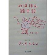 のほほん絵日記(集英社文庫) [文庫]
