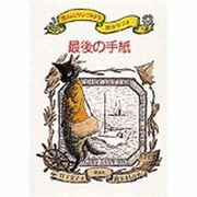 最後の手紙―黒ねこサンゴロウ旅のつづき〈5〉 [全集叢書]
