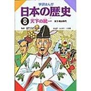 学研まんが日本の歴史 8 安土・桃山時代 [全集叢書]