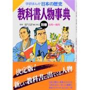 教科書人物事典(学研まんが 日本の歴史〈別巻〉) [全集叢書]