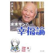 水木サンの幸福論(角川文庫) [文庫]