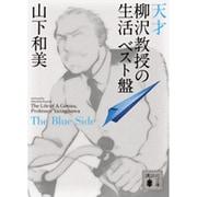 天才柳沢教授の生活ベスト盤The Blue Side(講談社文庫 や 64-1) [文庫]