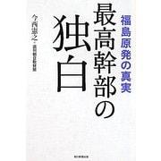 最高幹部の独白―福島原発の真実 [単行本]