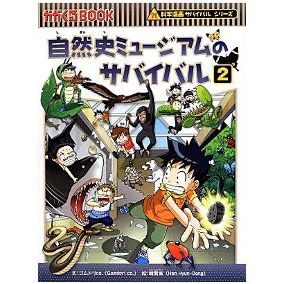 自然史ミュージアムのサバイバル〈2〉(かがくるBOOK―科学漫画サバイバルシリーズ) [全集叢書]