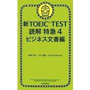 新TOEIC TEST読解特急〈4〉ビジネス文書編 [単行本]