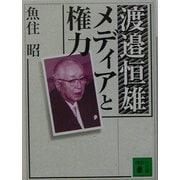 渡辺恒雄恒雄 メディアと権力(講談社文庫) [文庫]
