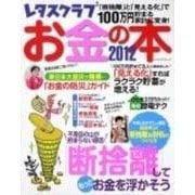 お金の本 2012(レタスクラブMOOK) [ムックその他]