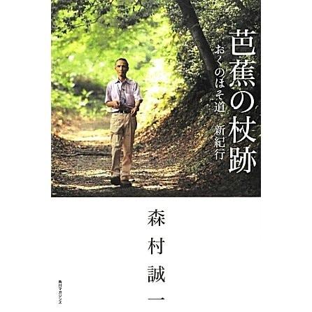 芭蕉の杖跡―おくのほそ道新紀行 [単行本]