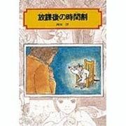 放課後の時間割(偕成社文庫〈2088〉) [全集叢書]