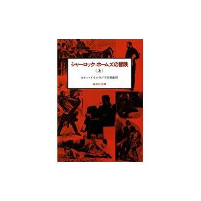 シャーロック・ホームズの冒険 上(偕成社文庫 3092) [全集叢書]