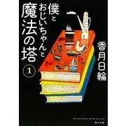 僕とおじいちゃんと魔法の塔〈1〉(角川文庫) [文庫]