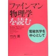 「ファインマン物理学」を読む―電磁気学を中心として [単行本]