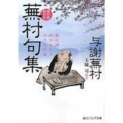 蕪村句集―現代語訳付き(角川ソフィア文庫) [文庫]