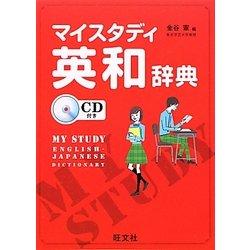 マイスタディ英和辞典(CD付き) [事典辞典]