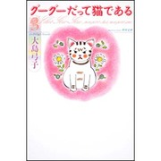 グーグーだって猫である〈3〉(角川文庫) [文庫]