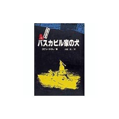 シャーロック・ホームズ全集 3 [全集叢書]