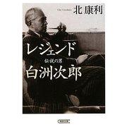 レジェンド 伝説の男 白洲次郎(朝日文庫) [文庫]