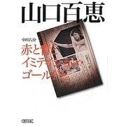 山口百恵―赤と青とイミテイション・ゴールドと(朝日文庫) [文庫]