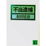 不当逮捕(講談社文庫) [文庫]