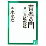 青春の門〈第1部 筑豊篇〉 改訂新版 (講談社文庫) [文庫]