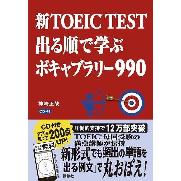 新TOEIC TEST 出る順で学ぶボキャブラリー990 [単行本]
