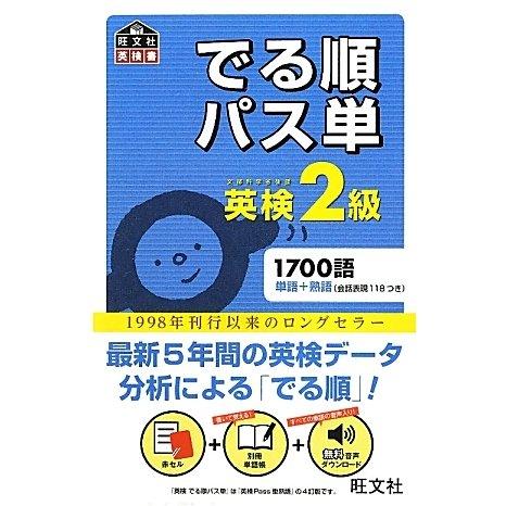 英検2級でる順パス単(旺文社英検書) [単行本]