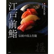 江戸前鮨―伝統の技と真髄 [単行本]