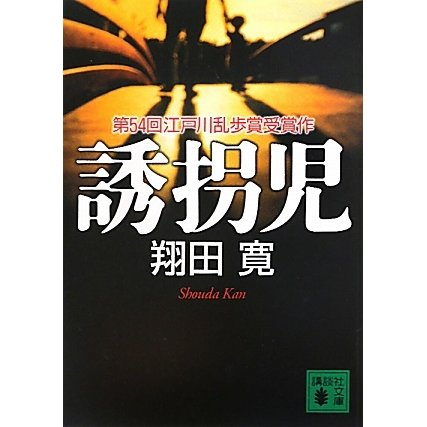 誘拐児(講談社文庫) [文庫]