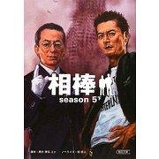 相棒 season5〈下〉(朝日文庫) [文庫]