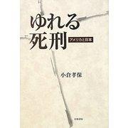 ゆれる死刑―アメリカと日本 [単行本]