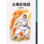 古事記物語 新版(岩波少年文庫 508) [全集叢書]