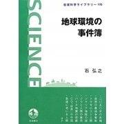 地球環境の事件簿(岩波科学ライブラリー) [全集叢書]