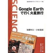 Google Earthで行く火星旅行(岩波科学ライブラリー) [全集叢書]