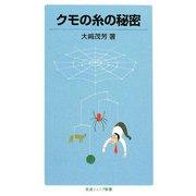 クモの糸の秘密(岩波ジュニア新書) [新書]