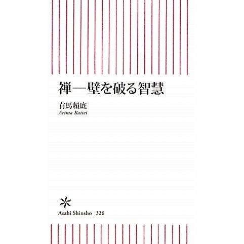禅―壁を破る智慧(朝日新書) [新書]