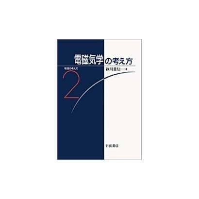 電磁気学の考え方(物理の考え方〈2〉) [全集叢書]