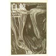 白鯨〈中〉(岩波文庫) [文庫]