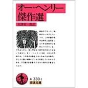 オー・ヘンリー傑作選(岩波文庫 赤330-1) [文庫]