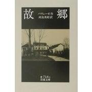 故郷(岩波文庫) [文庫]