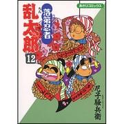 落第忍者乱太郎 12 (あさひコミックス) [コミック]