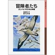 冒険者たち 新版-ガンバと15ひきの仲間(岩波少年文庫 44) [全集叢書]