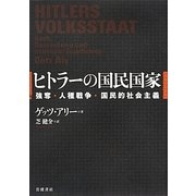 ヒトラーの国民国家―強奪・人種戦争・国民的社会主義 [単行本]