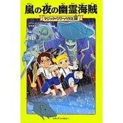 嵐の夜の幽霊海賊―マジック・ツリーハウス〈28〉 [単行本]