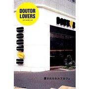 DOUTOR LOVERS―愛されるセルフカフェ [単行本]
