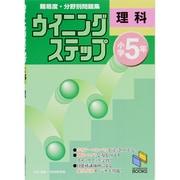 ウイニングステップ 小学5年 理科(日能研ブックス-ウイニングステップシリーズ) [単行本]