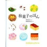 和菓子のほん(たくさんのふしぎ傑作集) [絵本]